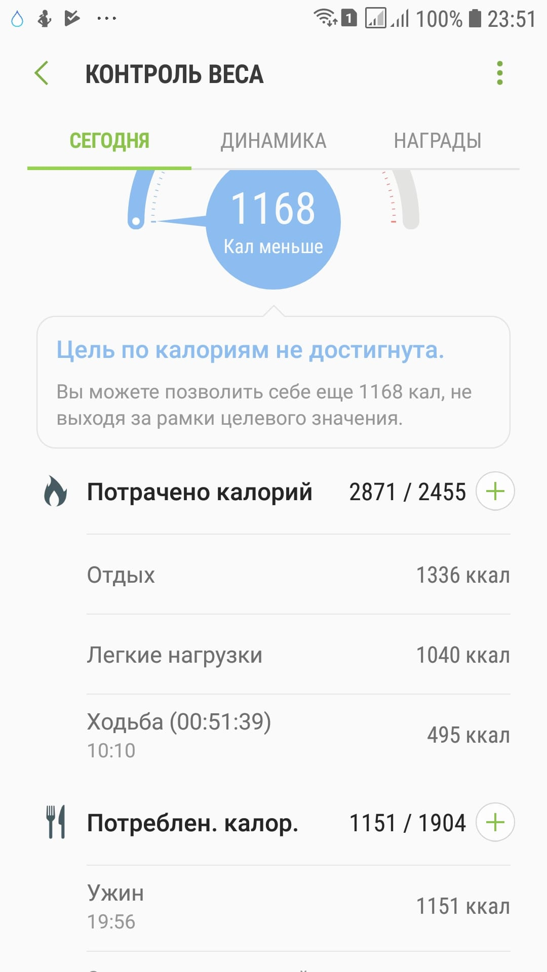 Screenshot_20180626-235153_Samsung Health.jpg