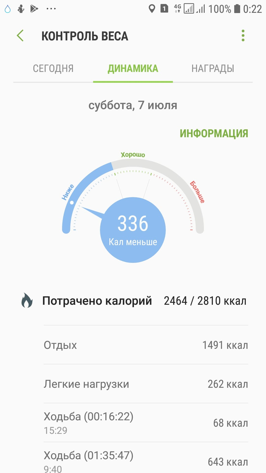 Screenshot_20180708-002226_Samsung Health.jpg