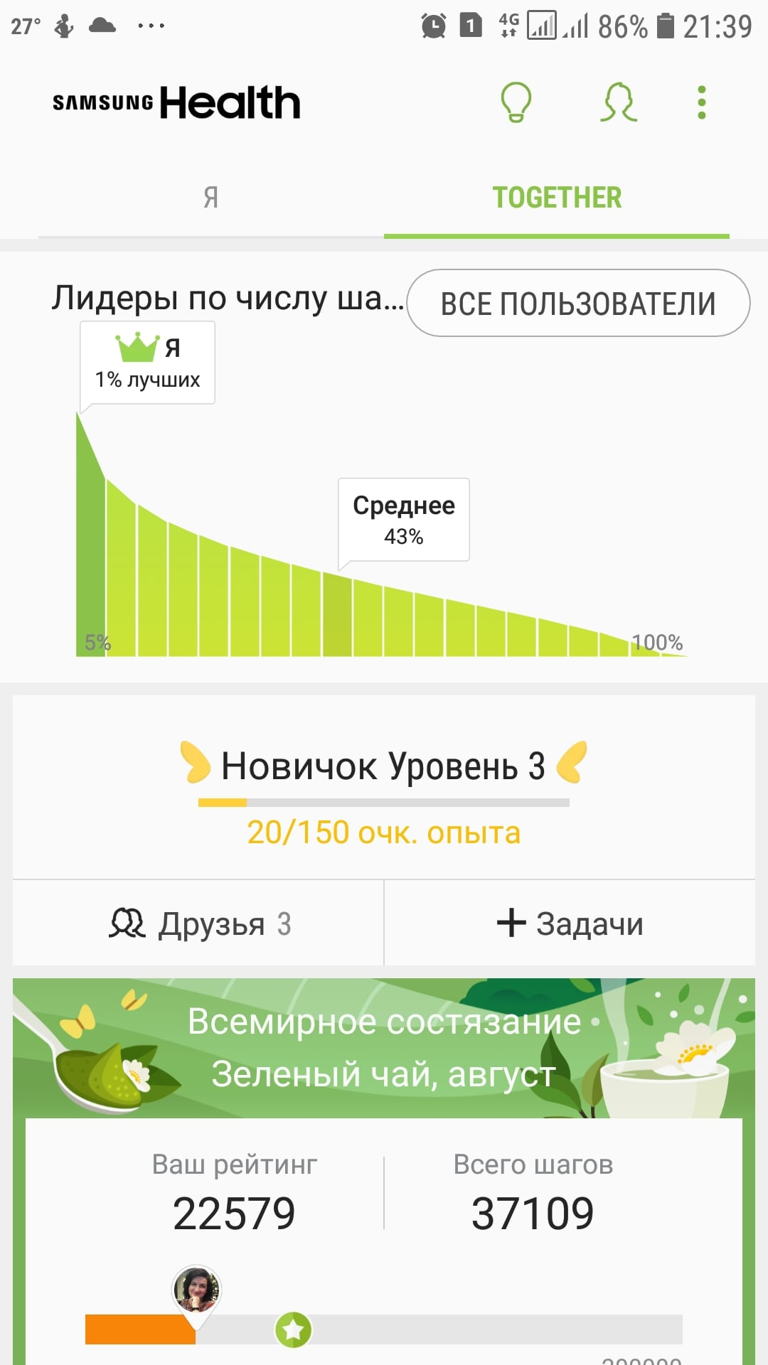 Screenshot_20180802-213905_Samsung Health.jpg