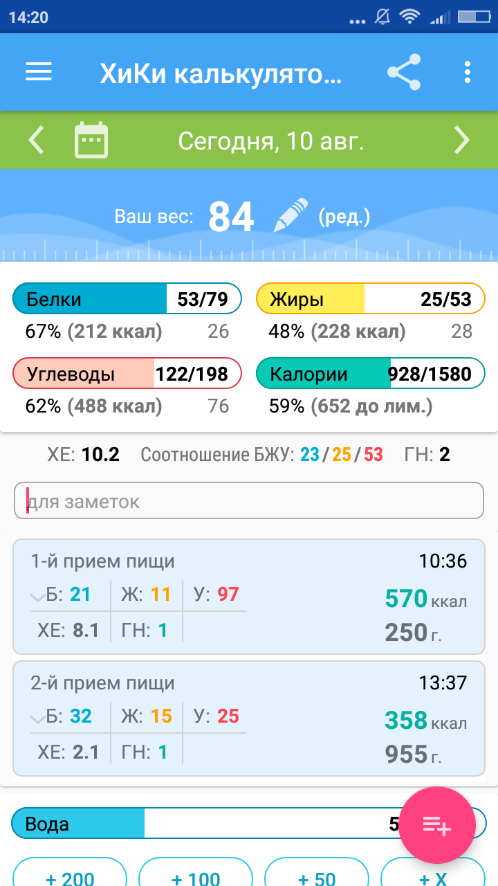 Screenshot_2018-08-10-14-20-23-242_ru.hikisoft.calories.png