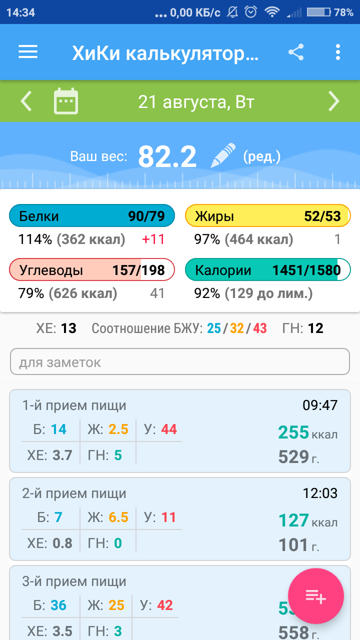Screenshot_2018-10-24-14-34-54-942_ru.hikisoft.calories.png