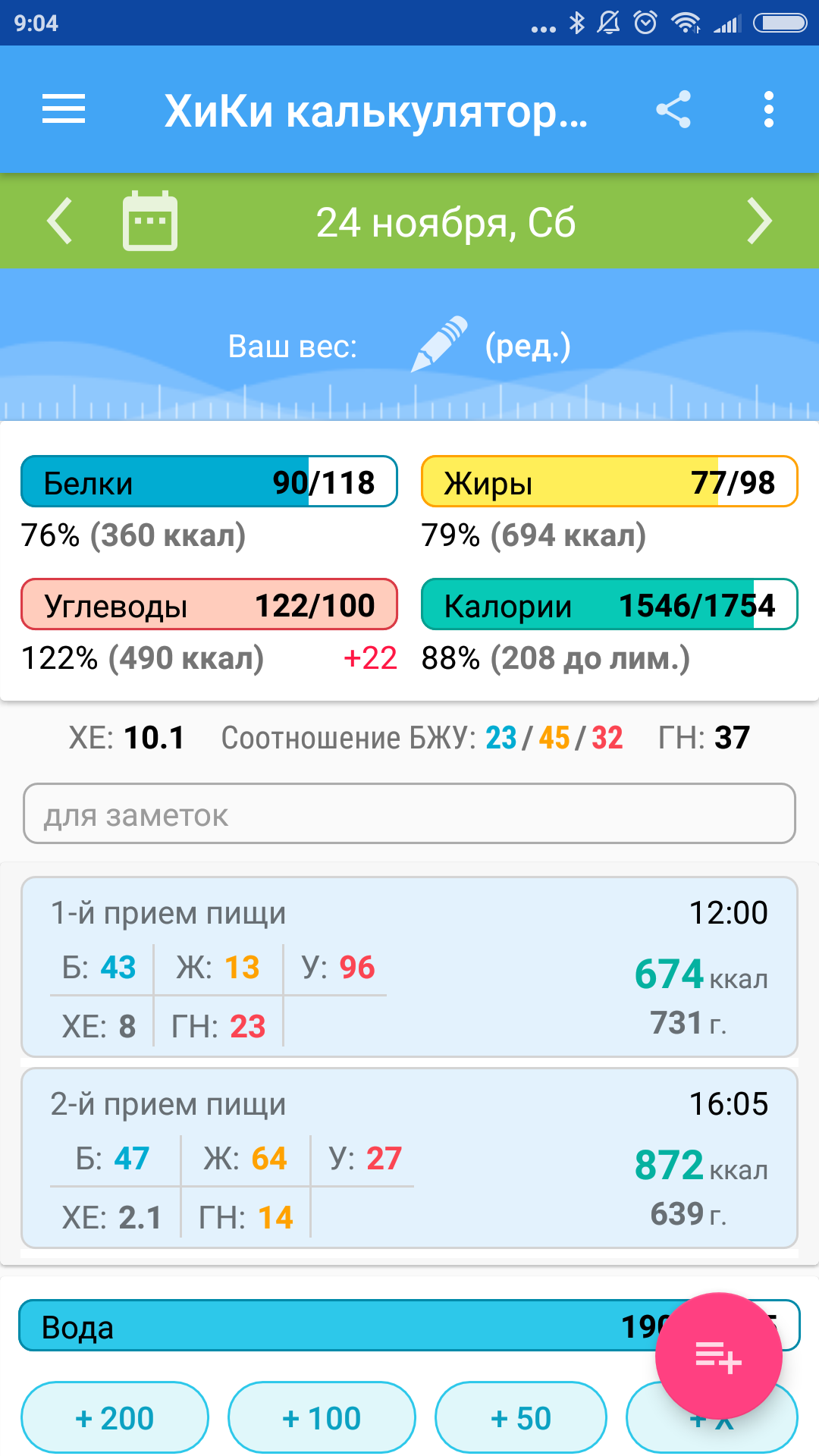 Screenshot_2018-11-25-09-04-51-476_ru.hikisoft.calories.png