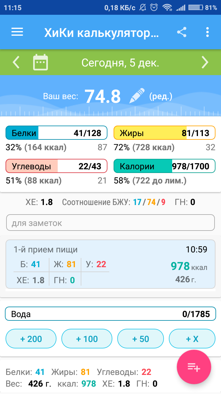 Screenshot_2018-12-05-11-15-43-463_ru.hikisoft.calories.png