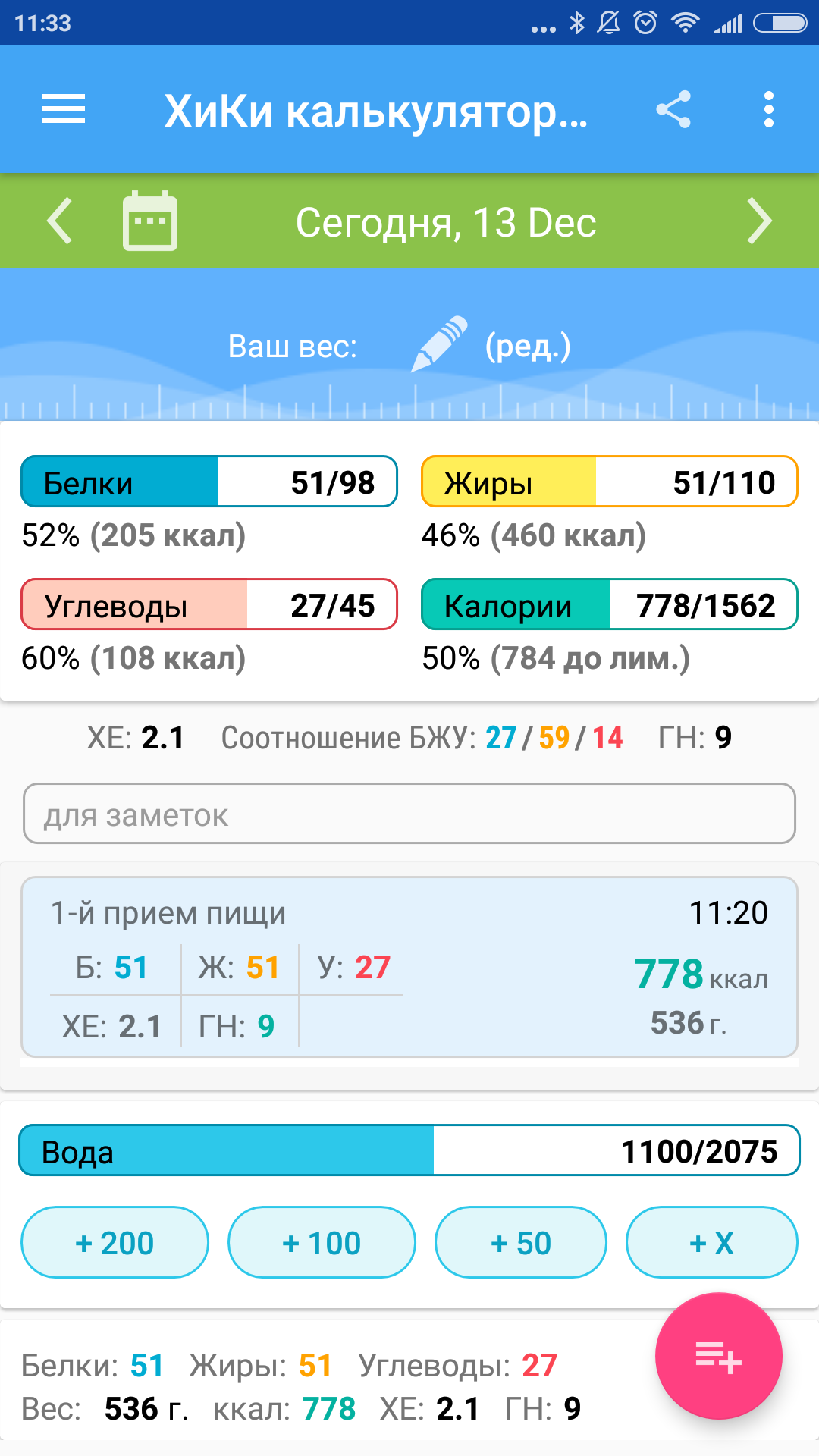 Screenshot_2018-12-13-11-33-31-245_ru.hikisoft.calories.png