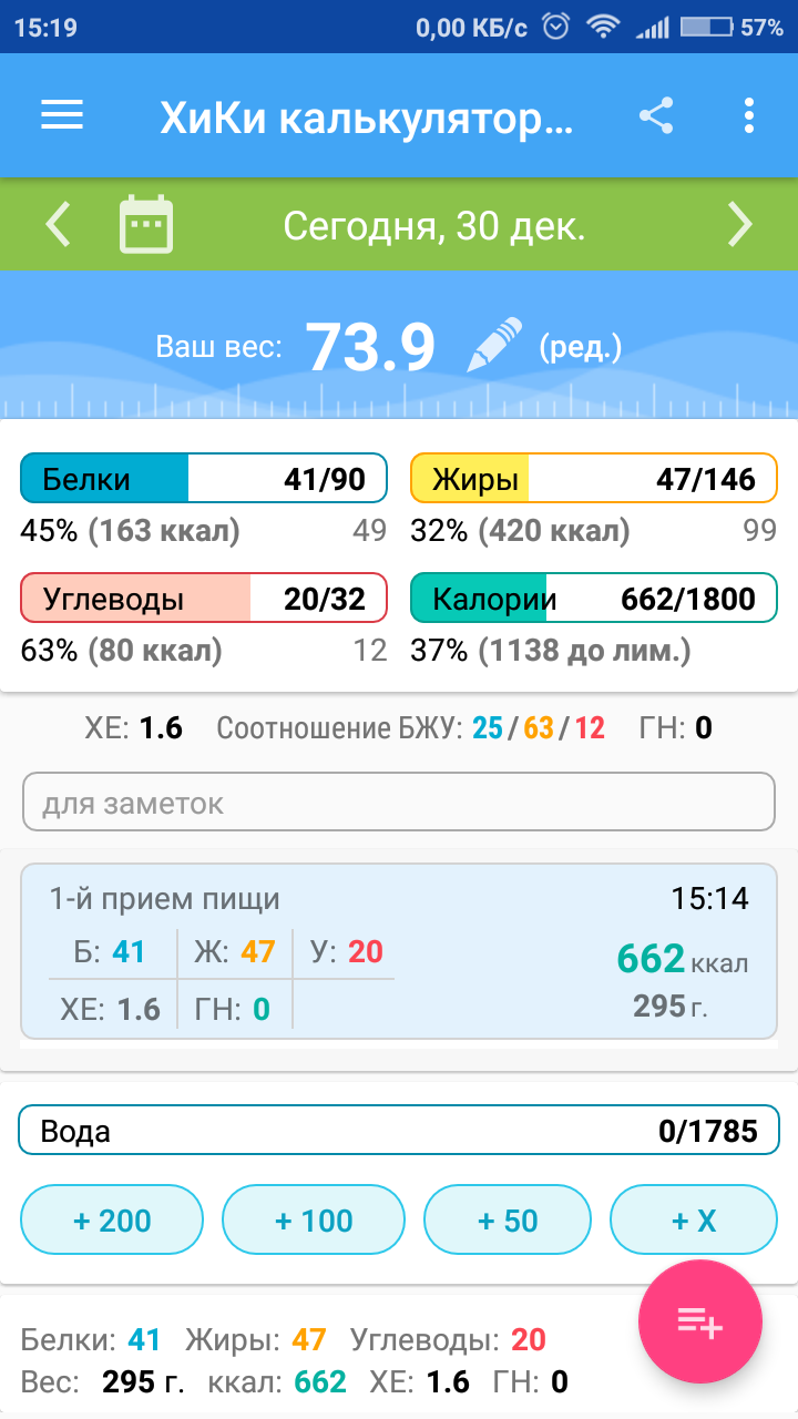 Screenshot_2018-12-30-15-19-28-920_ru.hikisoft.calories.png