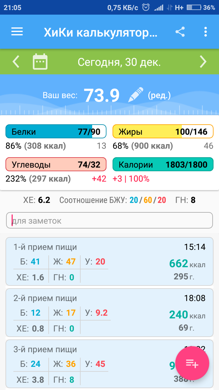 Screenshot_2018-12-30-21-05-13-342_ru.hikisoft.calories.png