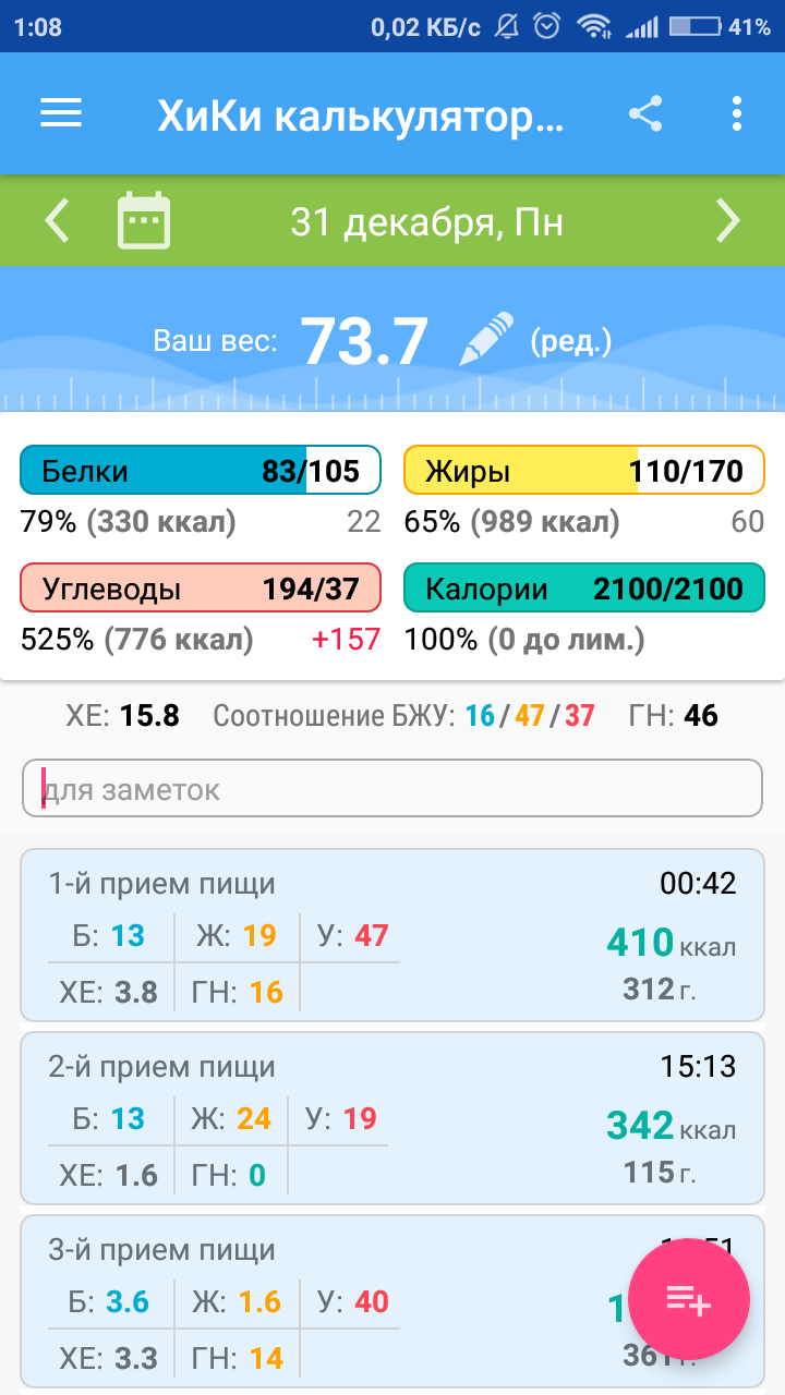 Screenshot_2019-01-01-01-08-19-595_ru.hikisoft.calories.png