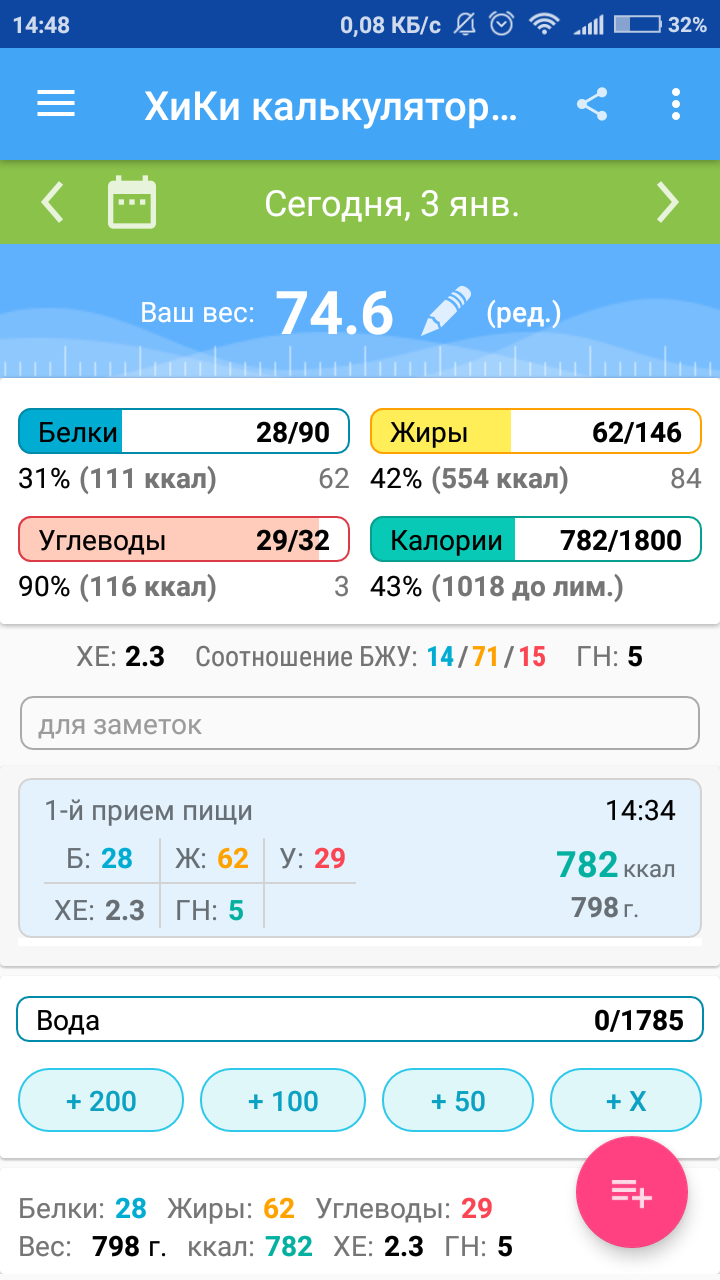 Screenshot_2019-01-03-14-48-34-708_ru.hikisoft.calories.png