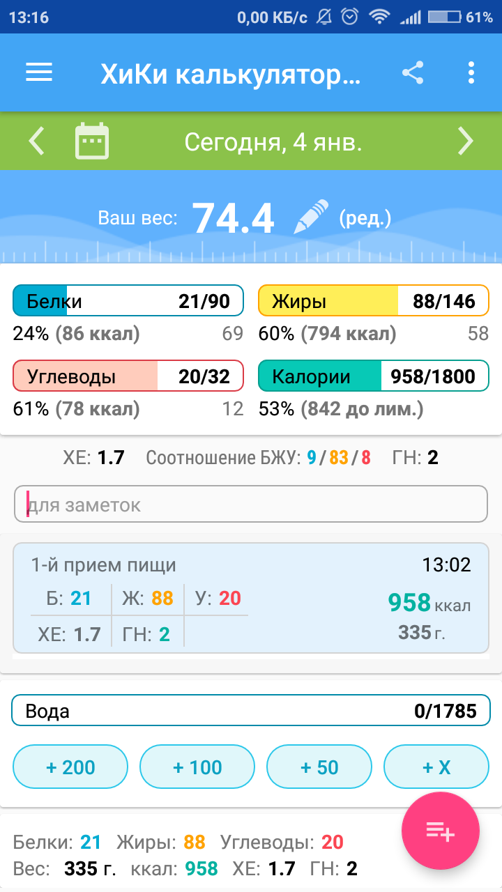 Screenshot_2019-01-04-13-16-02-604_ru.hikisoft.calories.png