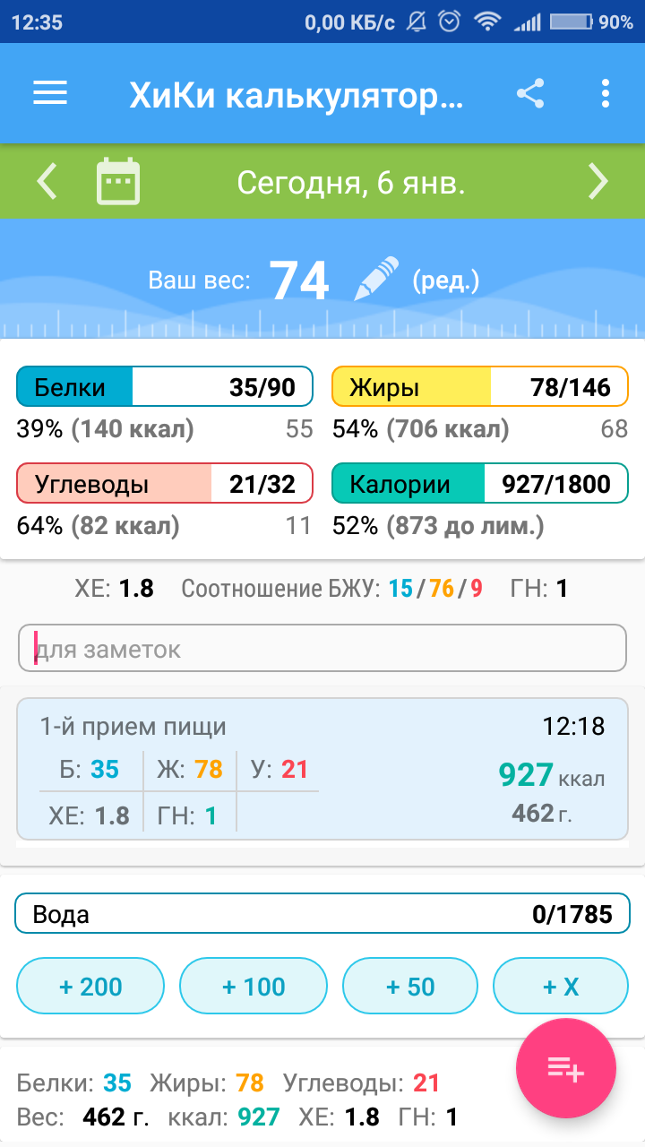 Screenshot_2019-01-06-12-35-43-913_ru.hikisoft.calories.png