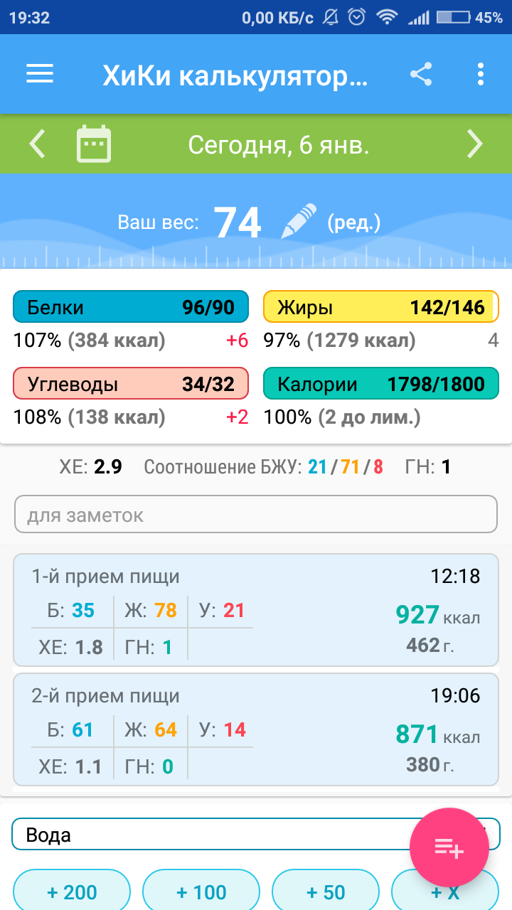 Screenshot_2019-01-06-19-32-09-035_ru.hikisoft.calories.png