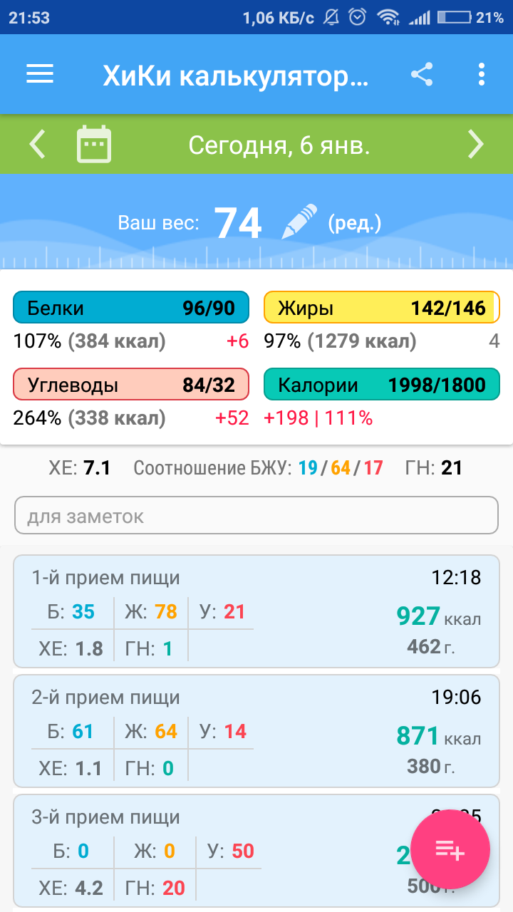 Screenshot_2019-01-06-21-53-23-347_ru.hikisoft.calories.png
