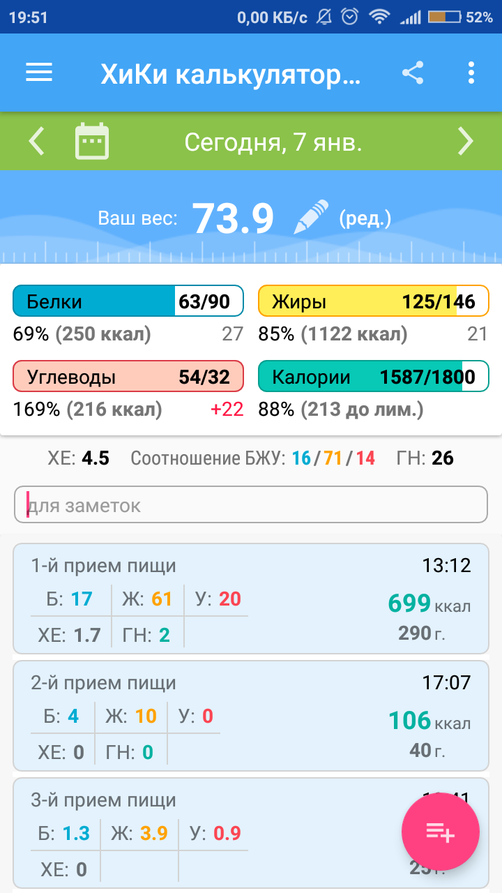 Screenshot_2019-01-07-19-51-15-129_ru.hikisoft.calories.png