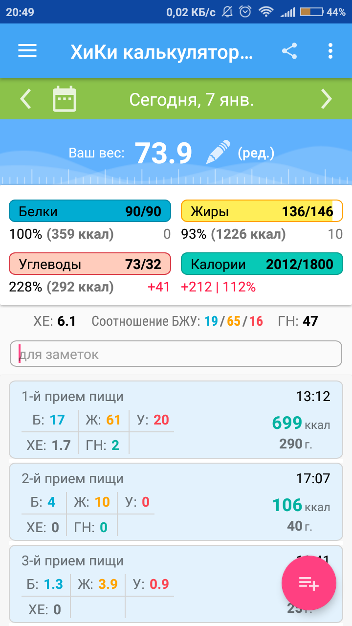 Screenshot_2019-01-07-20-49-41-551_ru.hikisoft.calories.png