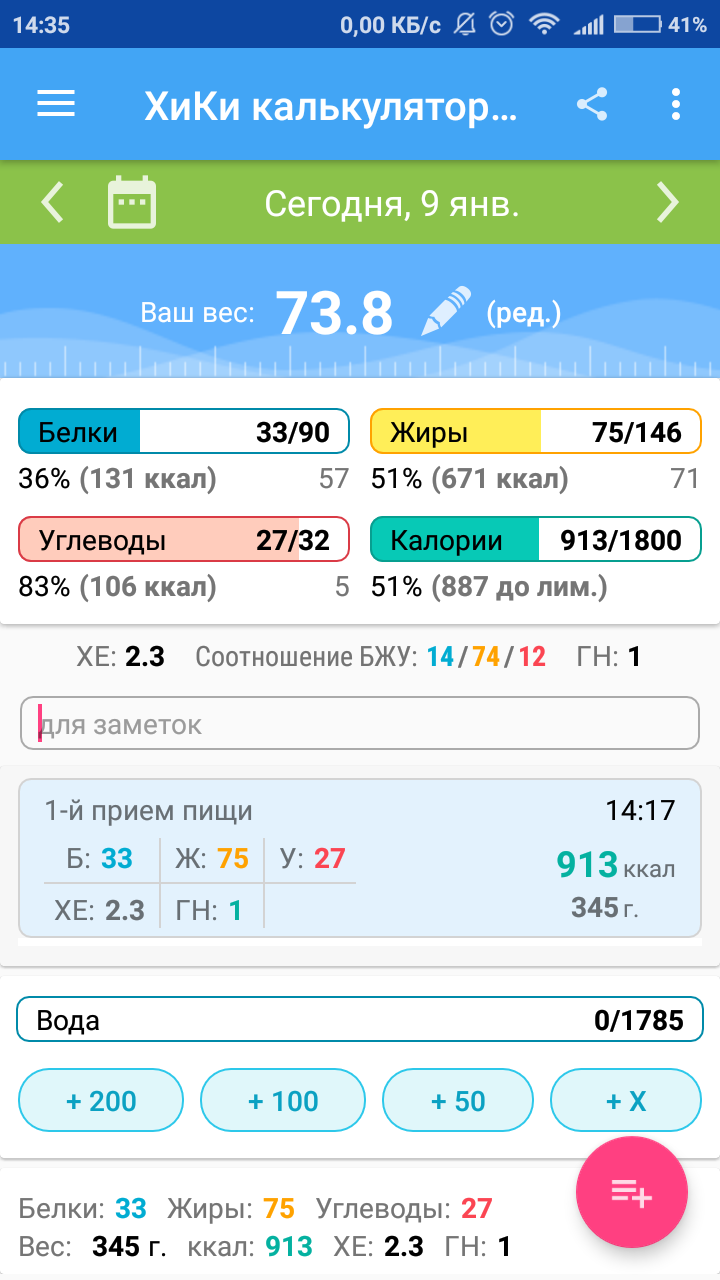 Screenshot_2019-01-09-14-35-26-488_ru.hikisoft.calories.png