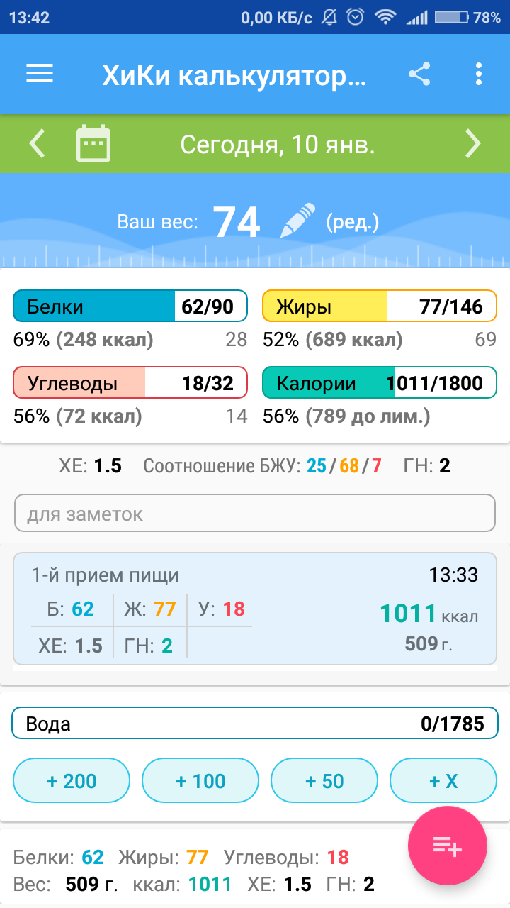 Screenshot_2019-01-10-13-42-59-440_ru.hikisoft.calories.png