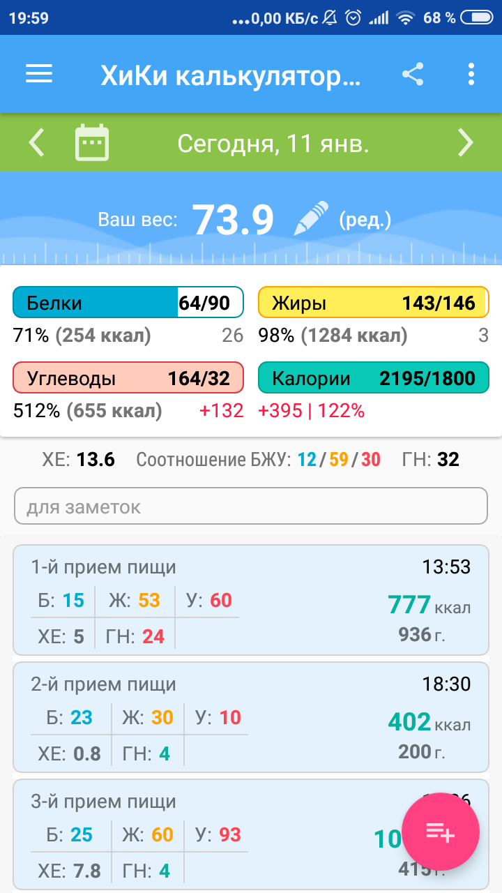 Screenshot_2019-01-11-19-59-49-883_ru.hikisoft.calories.png