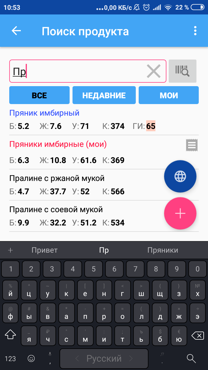 Screenshot_2019-01-12-10-53-05-933_ru.hikisoft.calories.png
