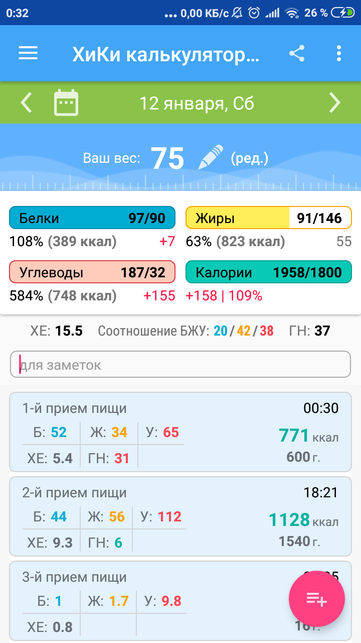 Screenshot_2019-01-13-00-32-11-860_ru.hikisoft.calories.png