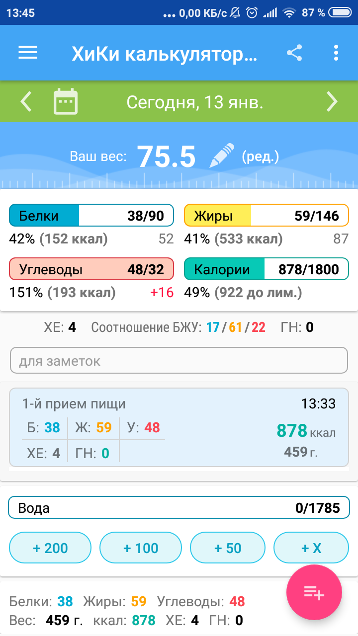 Screenshot_2019-01-13-13-45-50-098_ru.hikisoft.calories.png