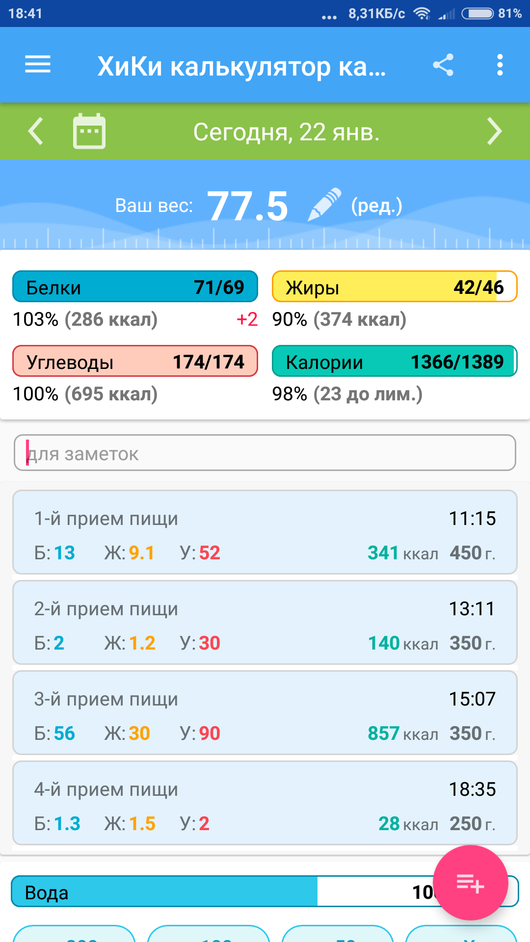 Screenshot_2019-01-22-18-41-45-315_ru.hikisoft.calories.png
