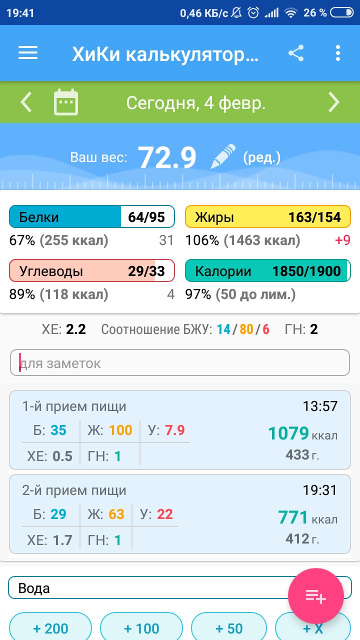 Screenshot_2019-02-04-19-41-36-925_ru.hikisoft.calories.png