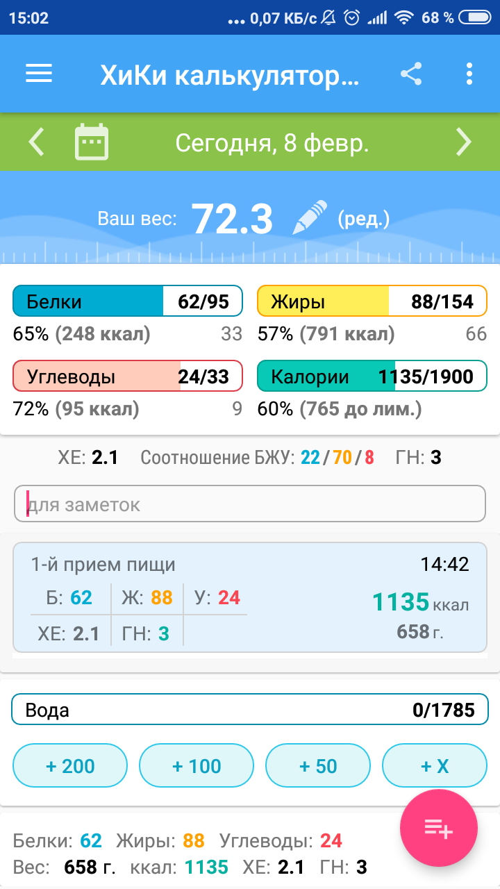 Screenshot_2019-02-08-15-02-52-434_ru.hikisoft.calories.png