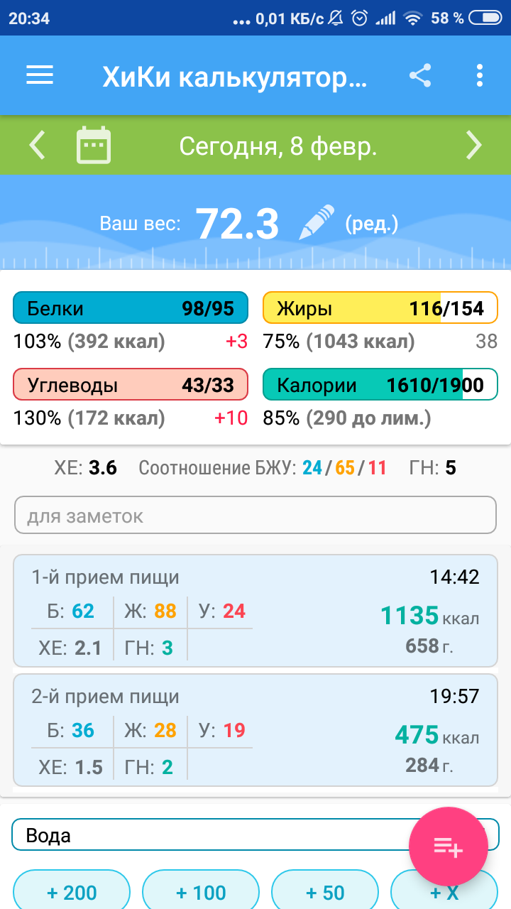 Screenshot_2019-02-08-20-34-25-743_ru.hikisoft.calories.png