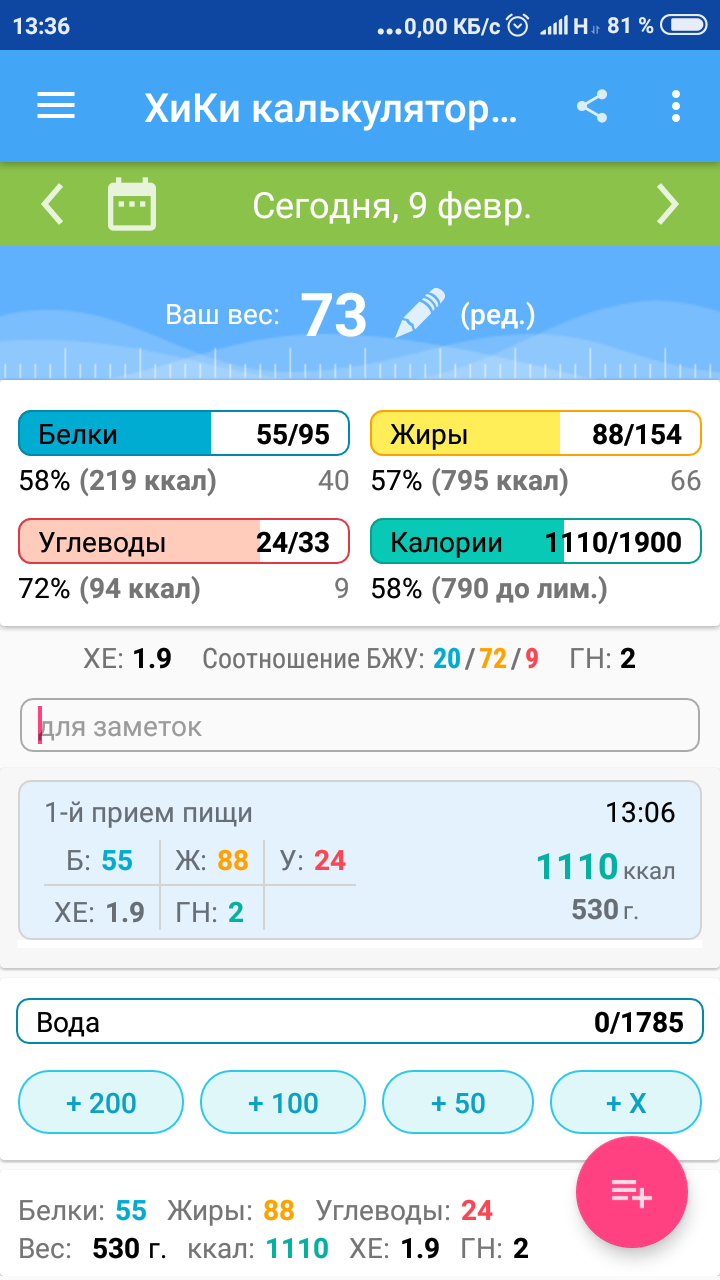 Screenshot_2019-02-09-13-36-52-126_ru.hikisoft.calories.png
