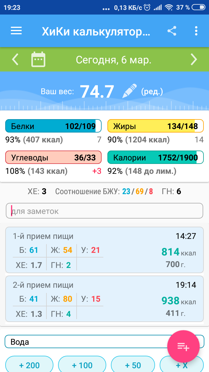Screenshot_2019-03-06-19-23-12-195_ru.hikisoft.calories.png