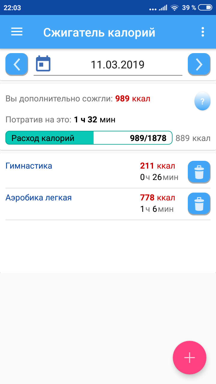 Screenshot_2019-03-11-22-03-52-156_ru.hikisoft.calories.png