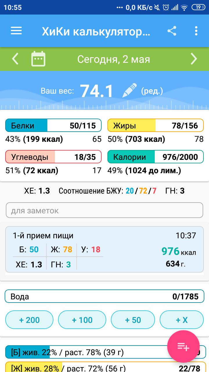 Screenshot_2019-05-02-10-55-52-971_ru.hikisoft.calories.png