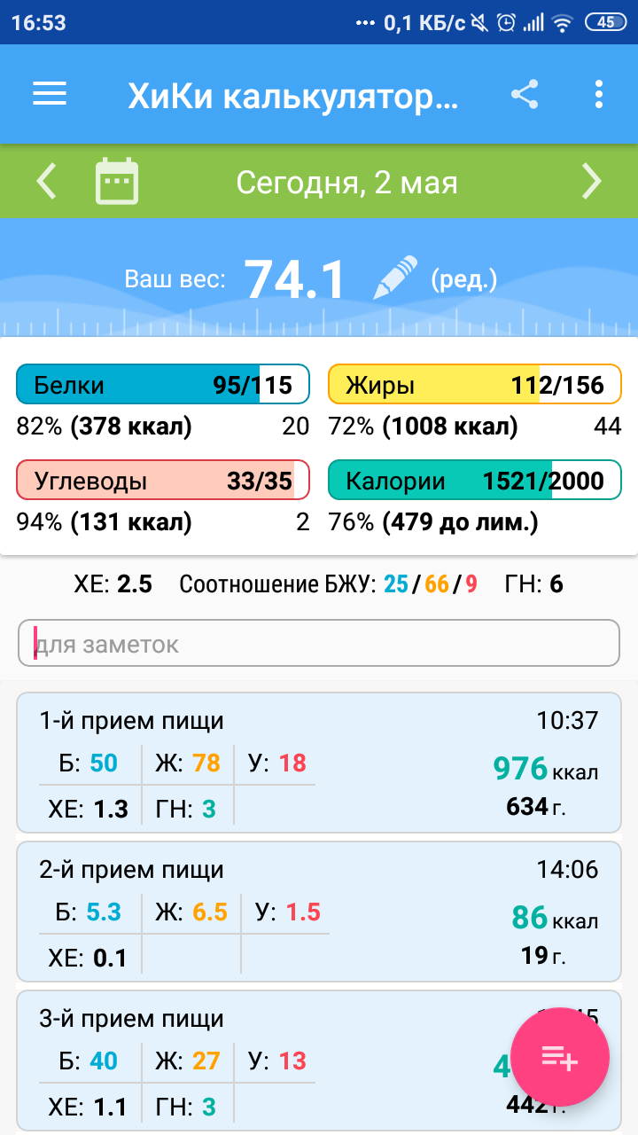 Screenshot_2019-05-02-16-53-55-309_ru.hikisoft.calories.png