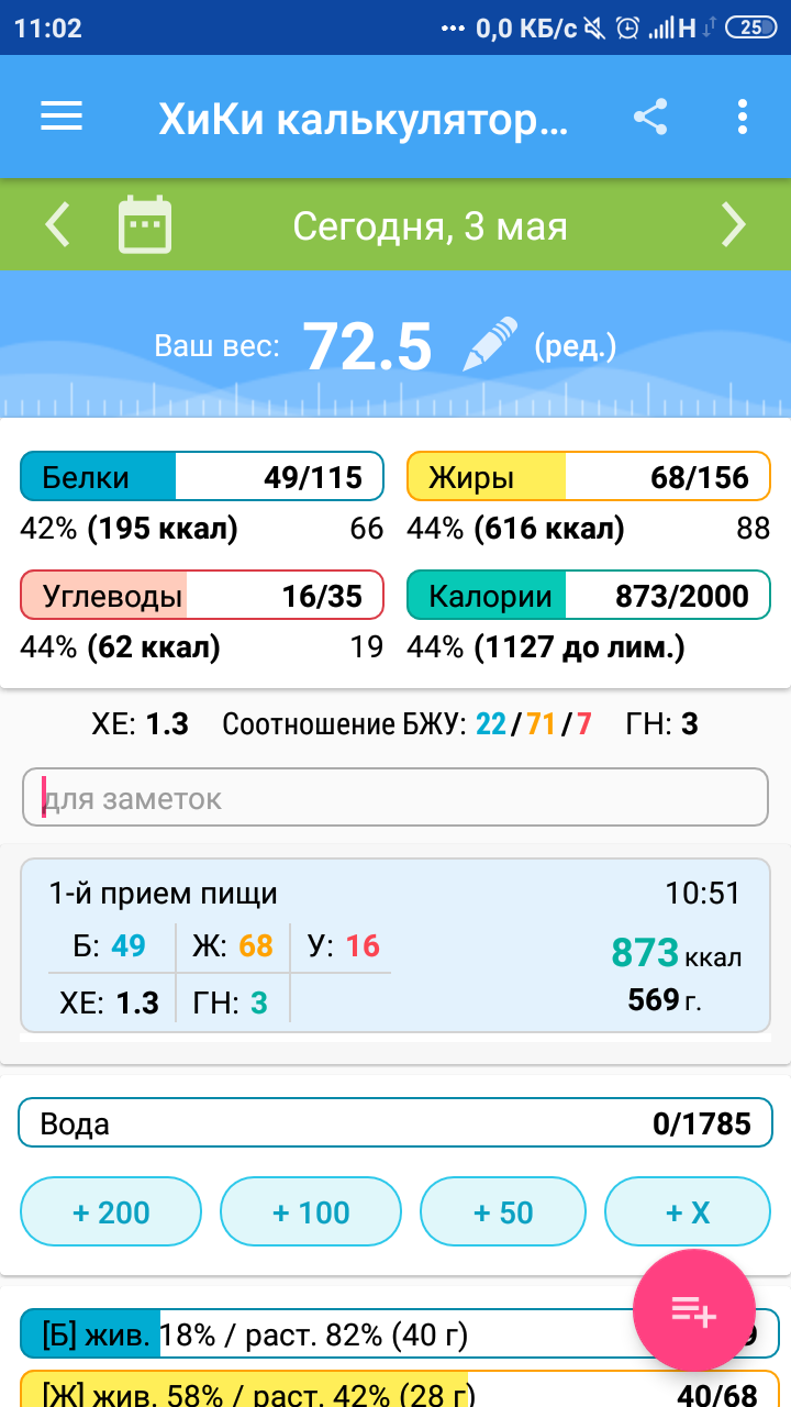 Screenshot_2019-05-03-11-02-23-236_ru.hikisoft.calories.png