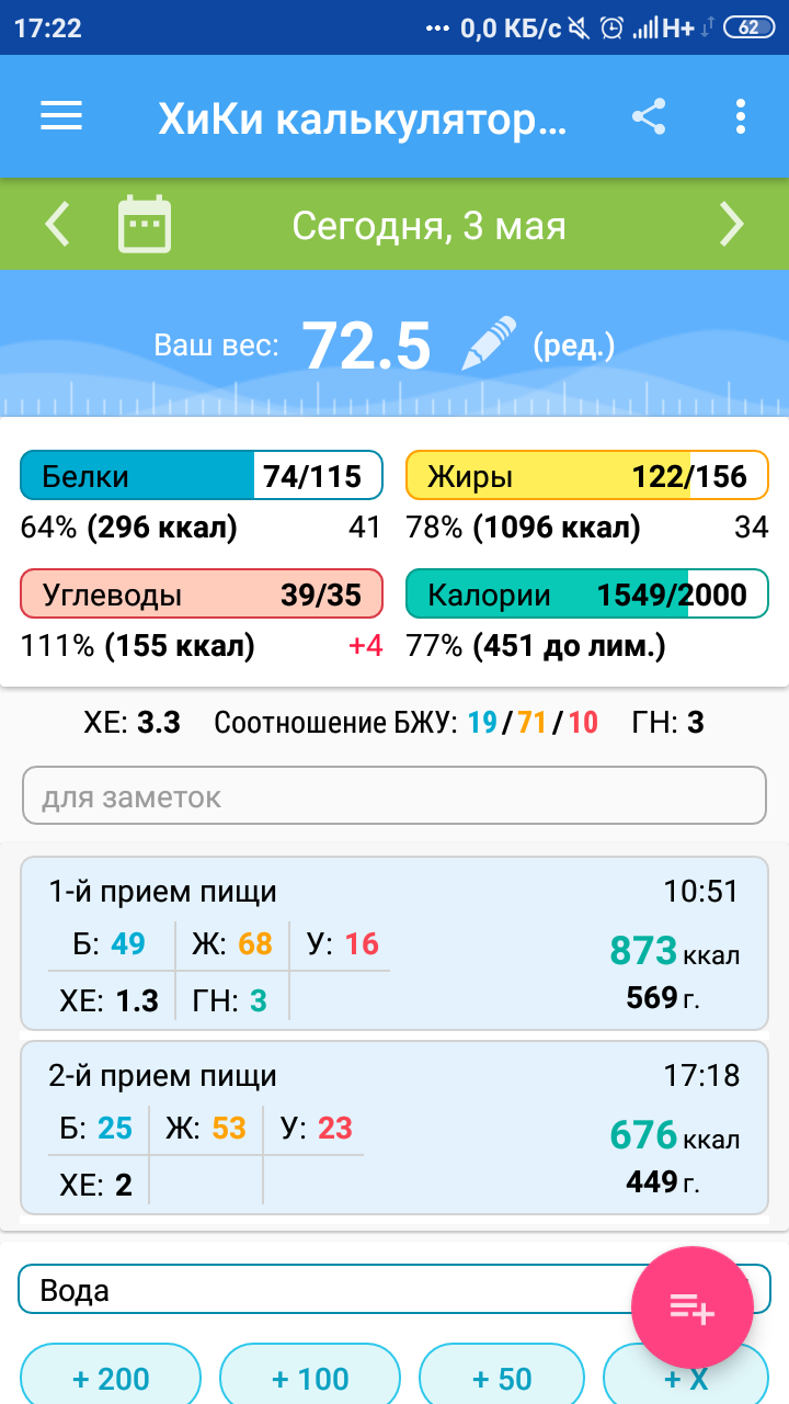 Screenshot_2019-05-03-17-22-34-013_ru.hikisoft.calories.png