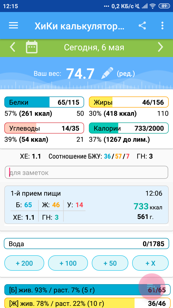 Screenshot_2019-05-06-12-15-02-190_ru.hikisoft.calories.png