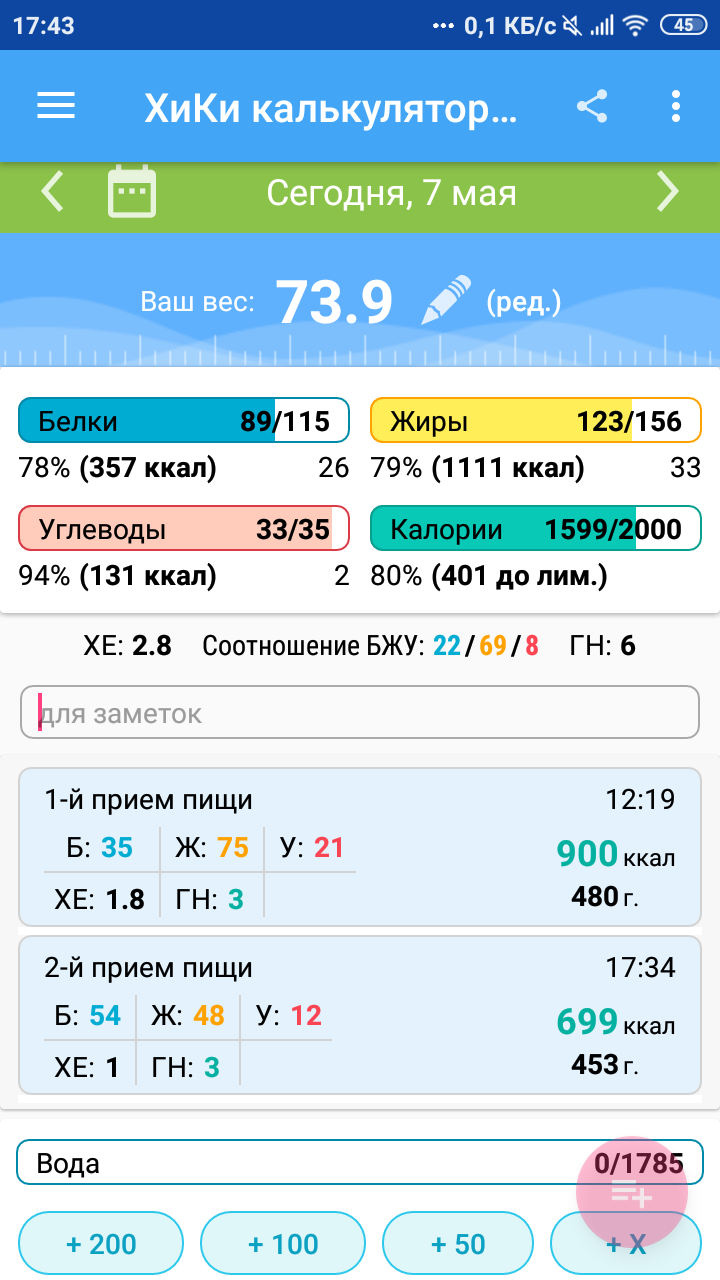 Screenshot_2019-05-07-17-43-59-818_ru.hikisoft.calories.png