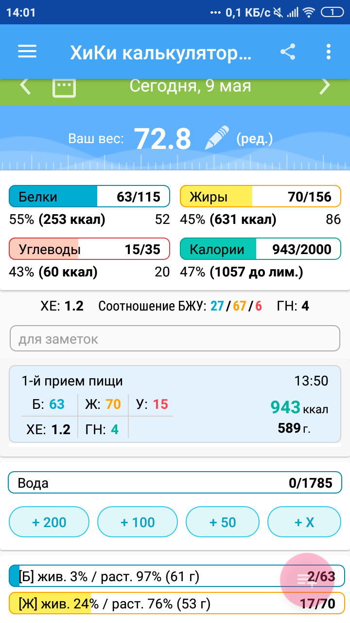 Screenshot_2019-05-09-14-01-37-267_ru.hikisoft.calories.png
