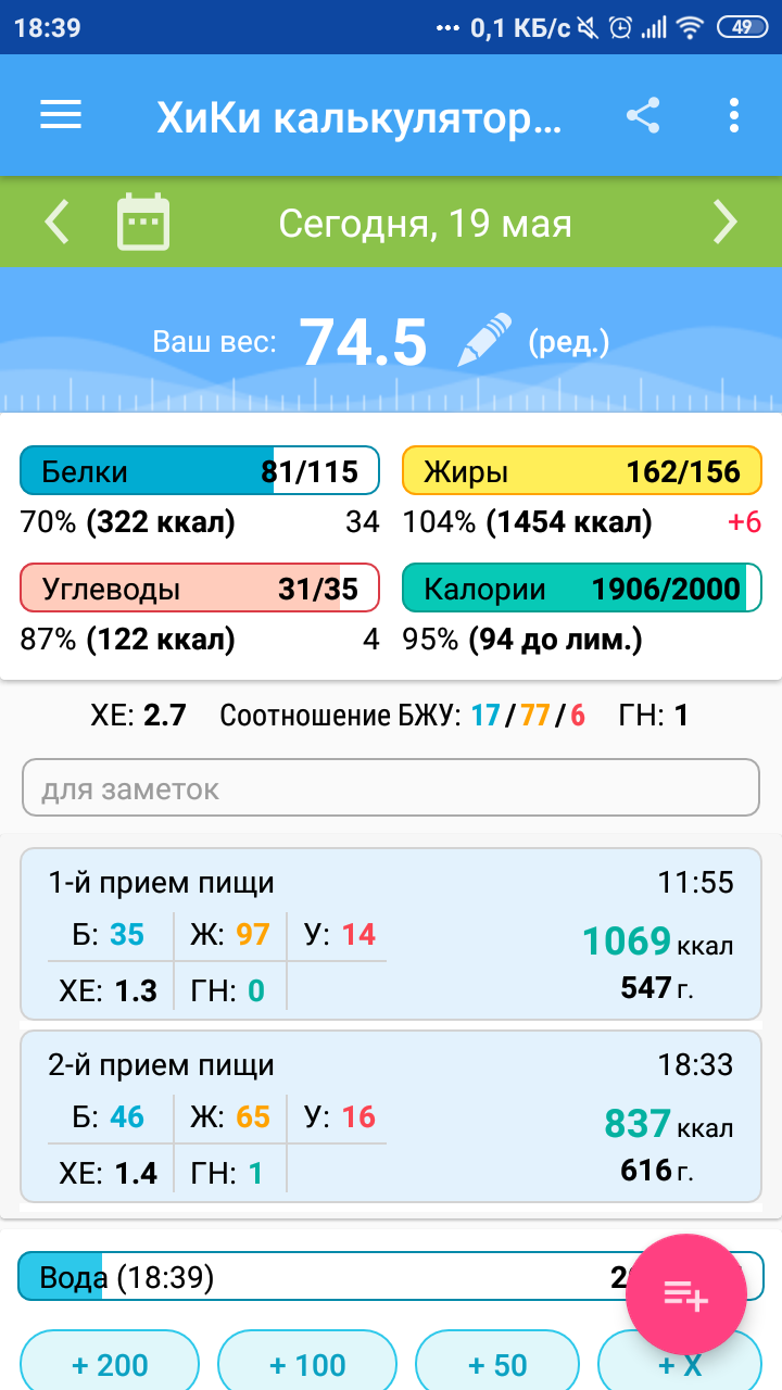 Screenshot_2019-05-19-18-39-26-110_ru.hikisoft.calories.png