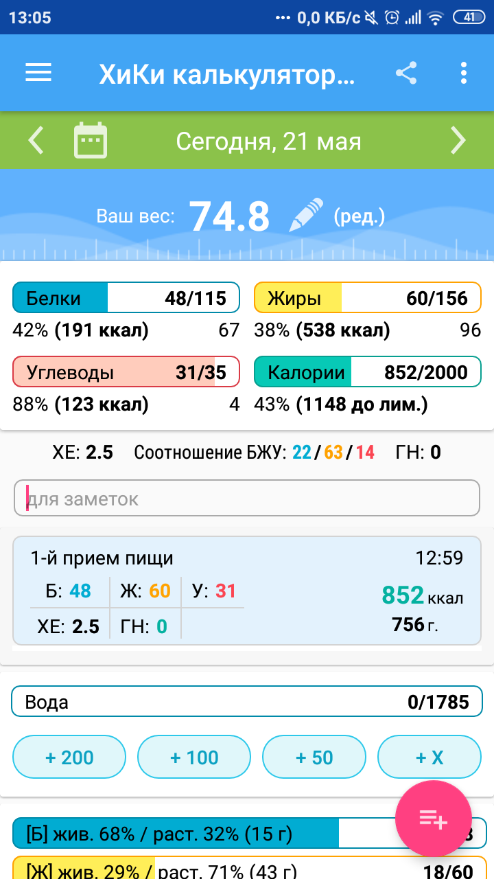 Screenshot_2019-05-21-13-05-00-248_ru.hikisoft.calories.png