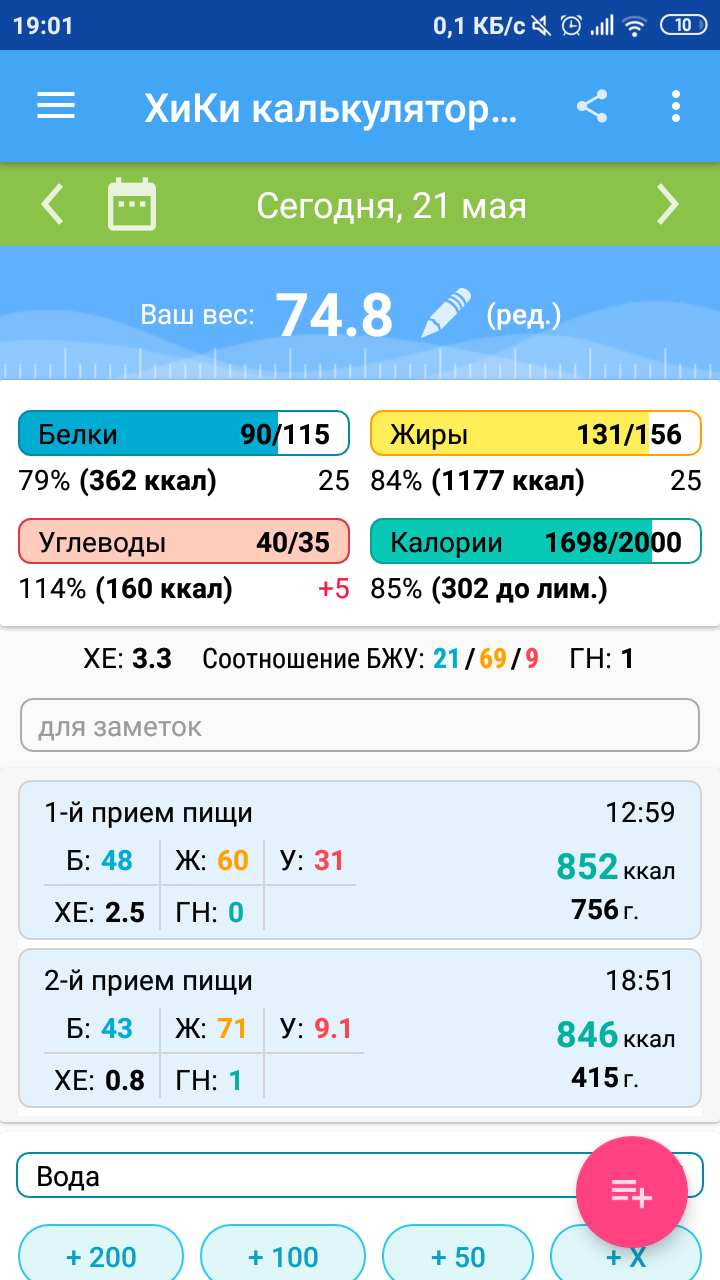 Screenshot_2019-05-21-19-01-27-139_ru.hikisoft.calories.png