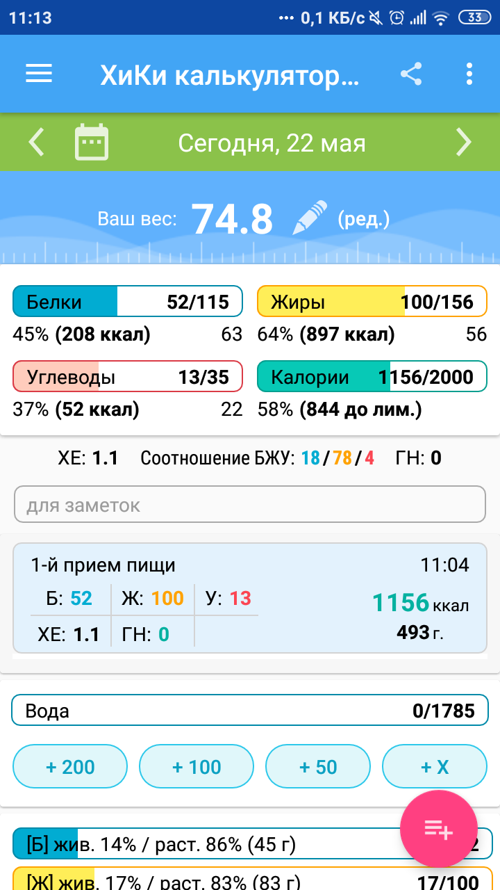 Screenshot_2019-05-22-11-13-21-094_ru.hikisoft.calories.png