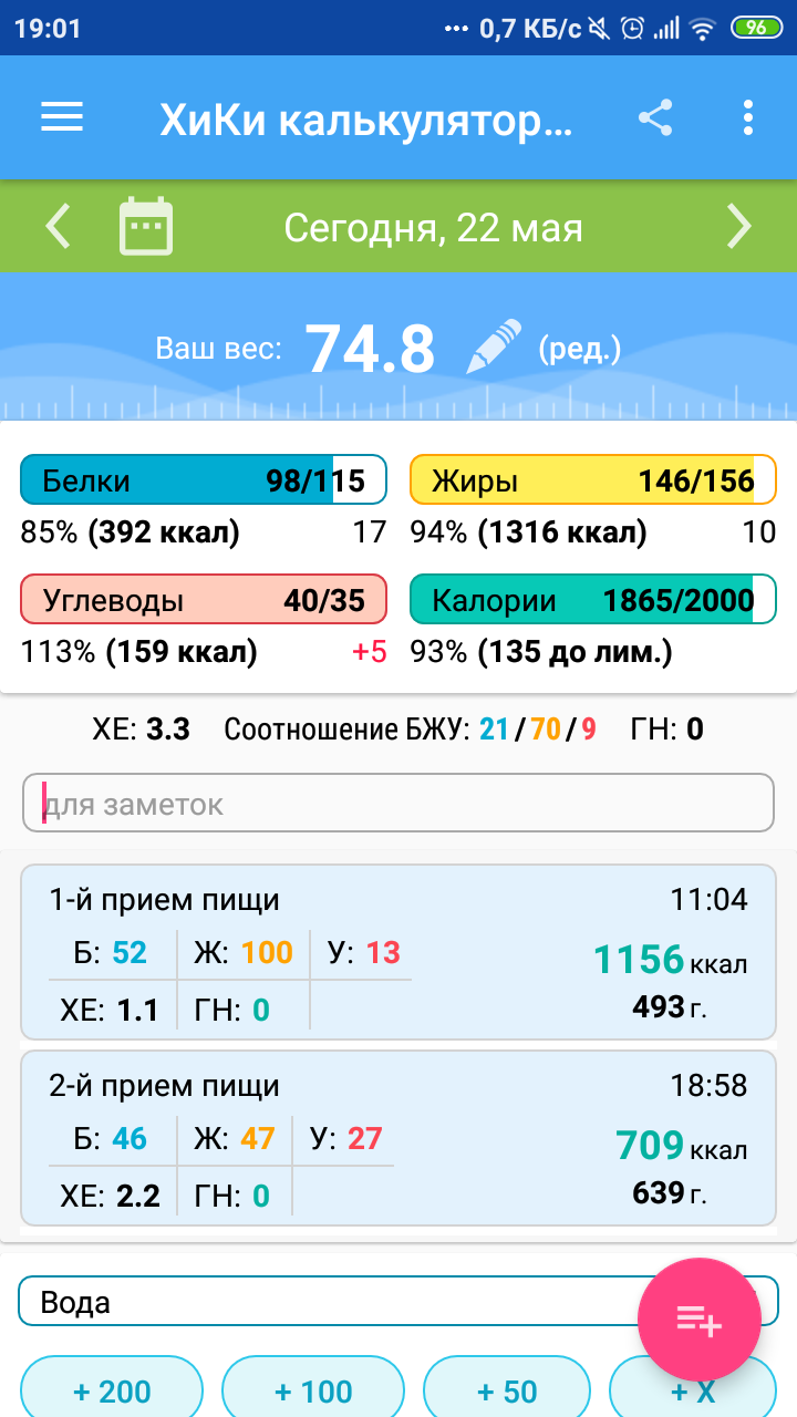 Screenshot_2019-05-22-19-01-11-963_ru.hikisoft.calories.png