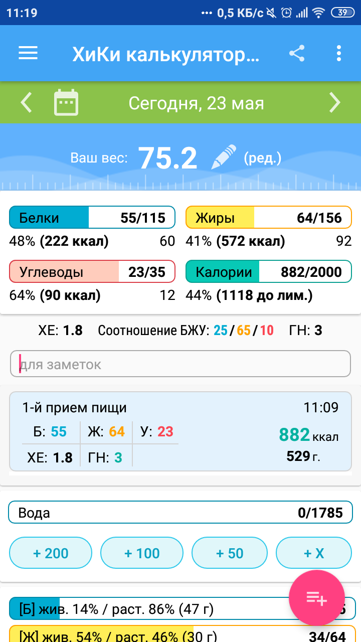 Screenshot_2019-05-23-11-19-08-327_ru.hikisoft.calories.png