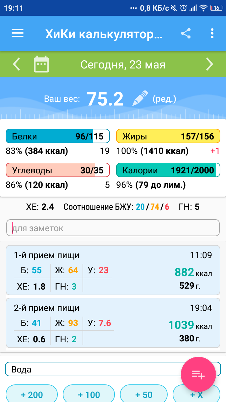 Screenshot_2019-05-23-19-11-37-631_ru.hikisoft.calories.png