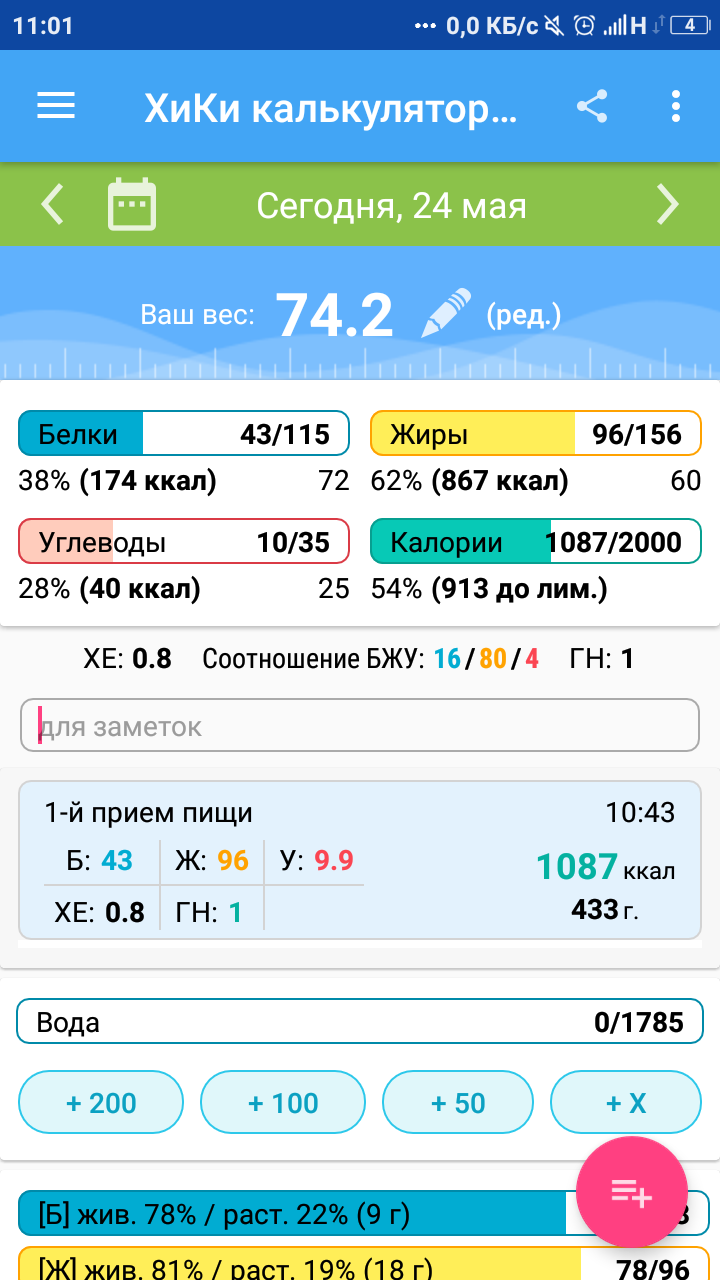 Screenshot_2019-05-24-11-01-57-225_ru.hikisoft.calories.png