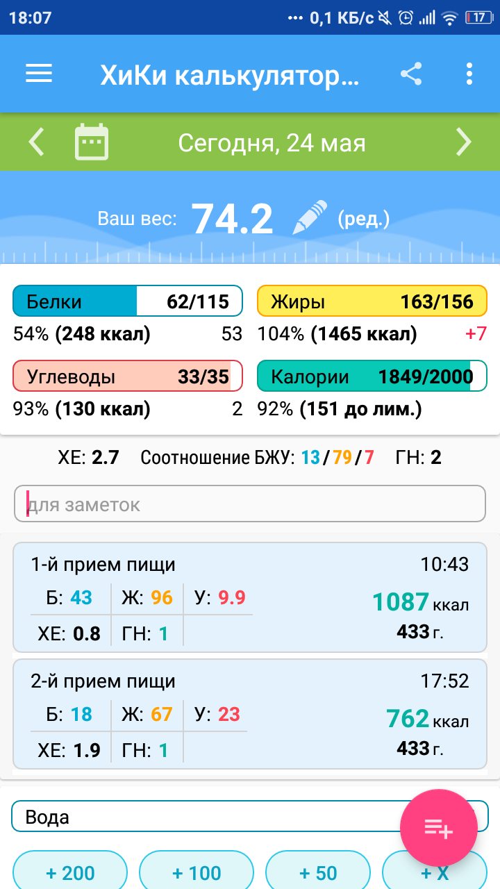 Screenshot_2019-05-24-18-07-06-346_ru.hikisoft.calories.png