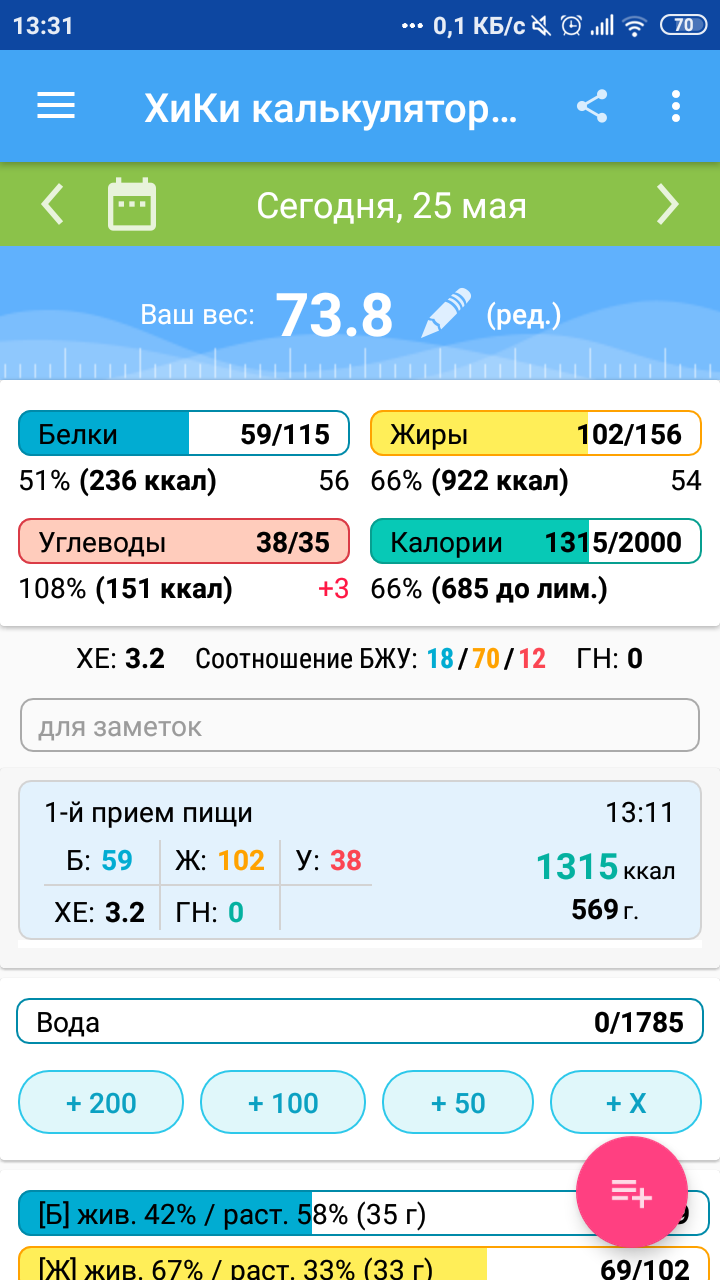 Screenshot_2019-05-25-13-31-46-991_ru.hikisoft.calories.png