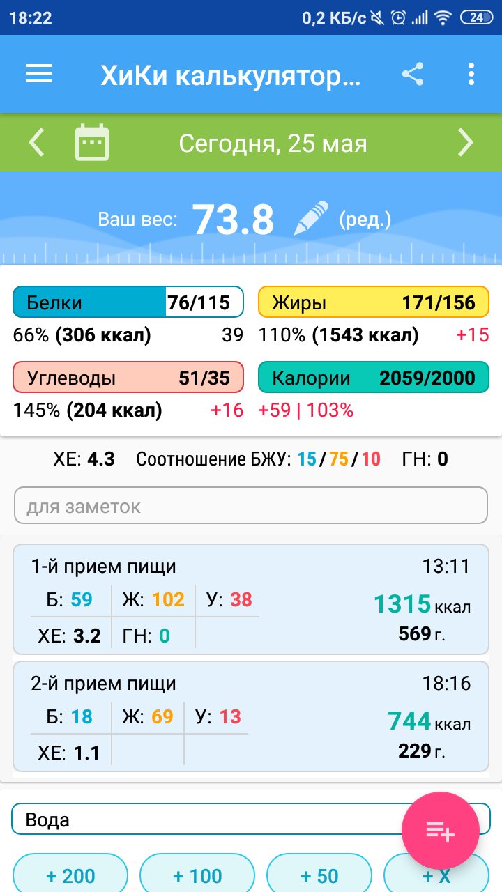 Screenshot_2019-05-25-18-22-13-590_ru.hikisoft.calories.png