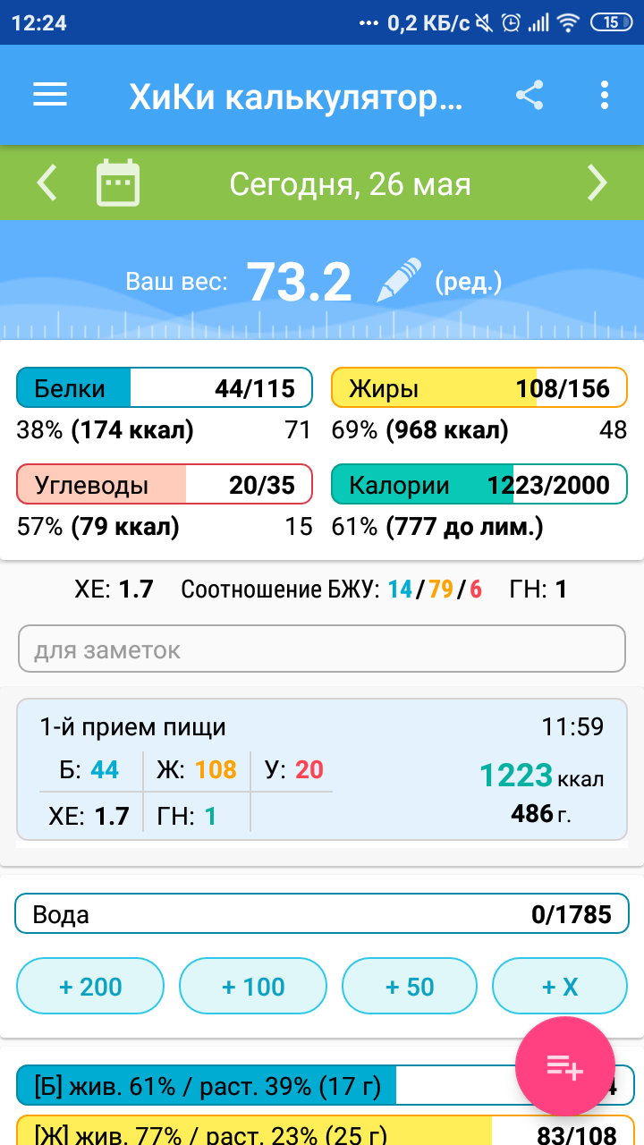 Screenshot_2019-05-26-12-24-34-191_ru.hikisoft.calories.png